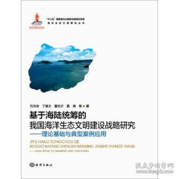 基于海陆统筹的我国海洋生态文明建设战略研究-理论基础及典型案