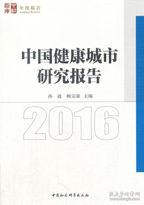 9787520309769 中国健康城市研究报告:2016 孙逊,鲍宗豪