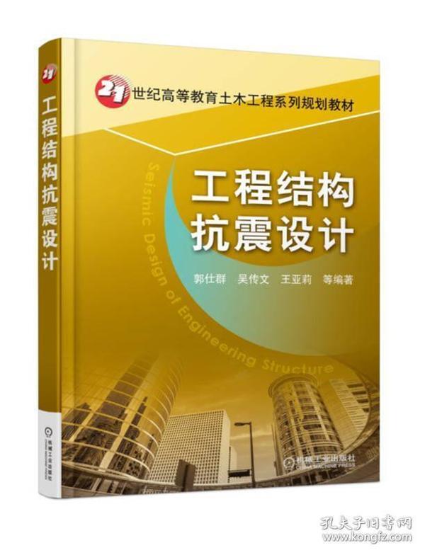 工程结构抗震设计图片
