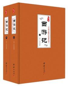 经典书香.中国古典四大名著丛书:西游记(精装全2册)