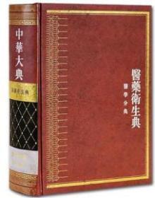 中华大典 医药卫生典 医学分典 眼科总部( 全一册)