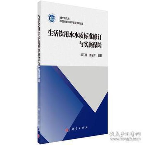 9787030528896 生活饮用水水质标准修订与实施保障 郜玉楠,傅金祥