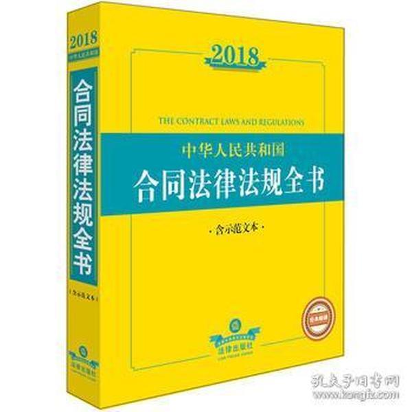 2018中华人民共和国合同法律法规全书(含示范文本)