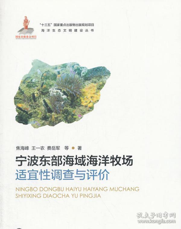 宁波东部海域海洋牧场适宜性调查与评价