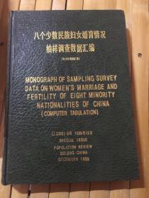 八个少数民族妇女婚育情况抽样调查数据汇编(电子计算机汇总}16开本精装547页