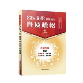9787547836729 名医支招:精准防治骨骼疏松 上海市医学会,上海市