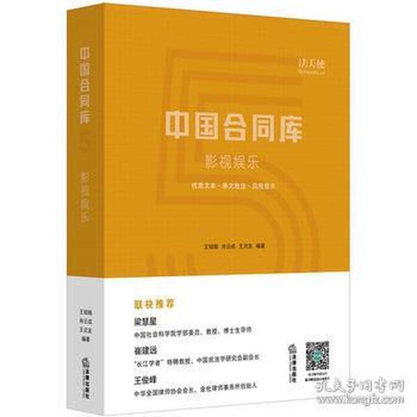 中国合同库:影视娱乐