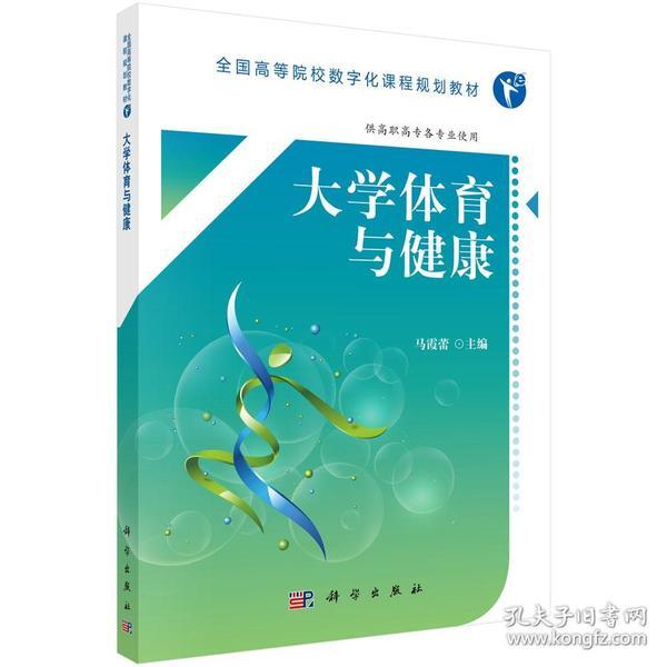9787030532558 大学体育与健康(高职数字版) 马霞蕾
