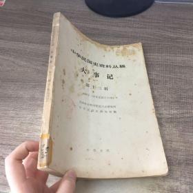 中华民国史资料丛稿大事记 第十三辑