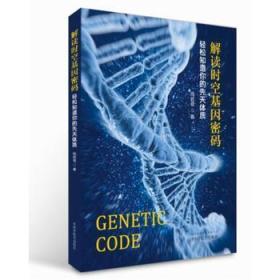 9787513242059 解读时空基因密码:轻松知道你的先天体质 陆致极著