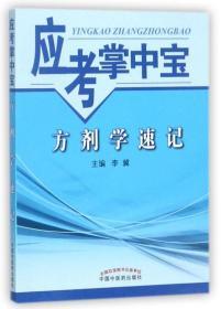 9787513243247 方剂学速记-应考掌中宝 李冀