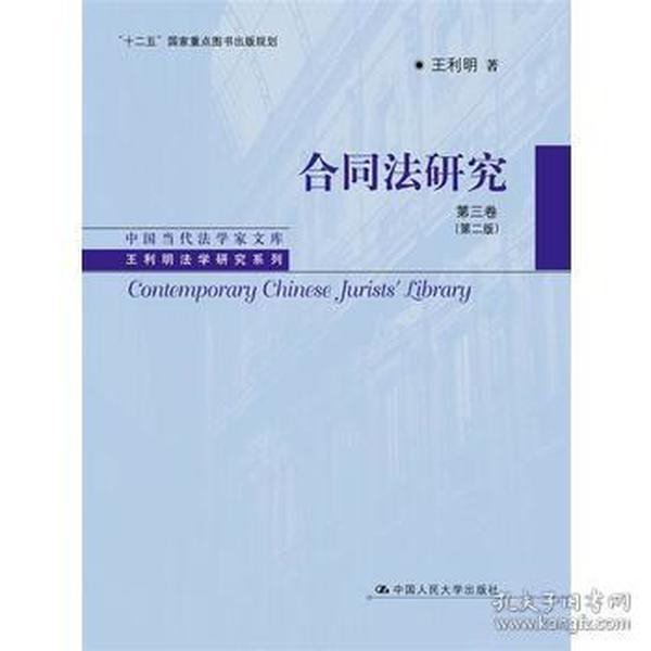 合同法研究 第三卷(第二版)