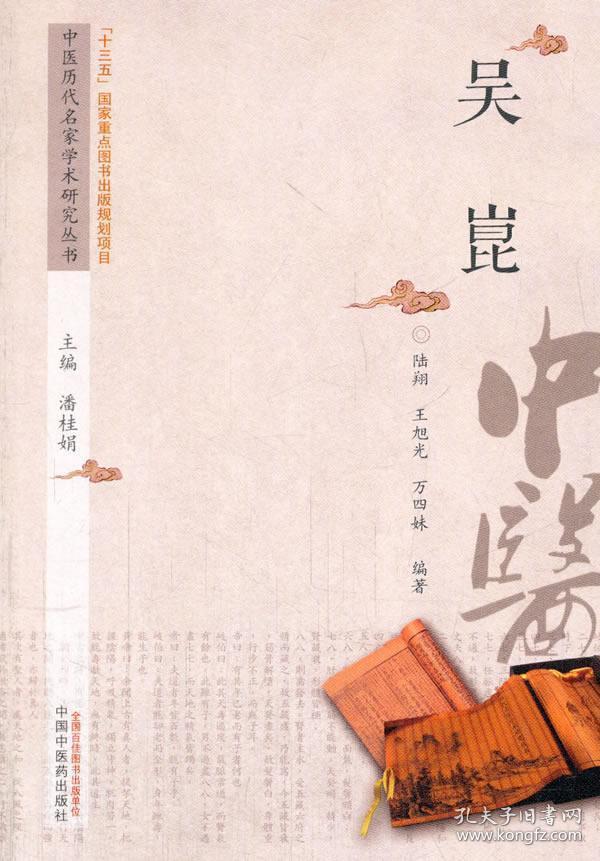 9787513243407 吴崐 潘桂娟