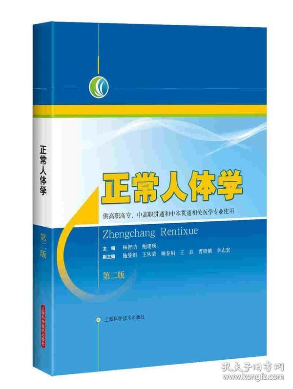 9787547832240 正常人体学 杨智昉,鲍建瑛