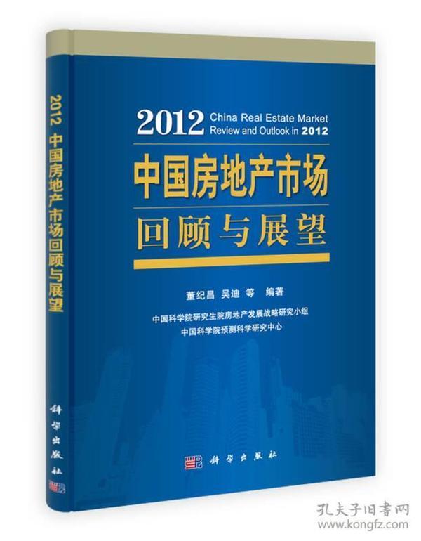 2012中国房地产市场回顾与展望