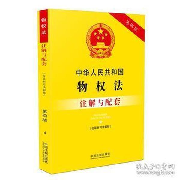 中华人民共和国物权法(含最新司法解释)注解与配套(第四版)