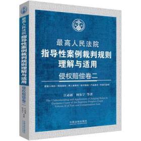 最高人民法院指导性案例裁判规则理解与适用:侵权赔偿卷二