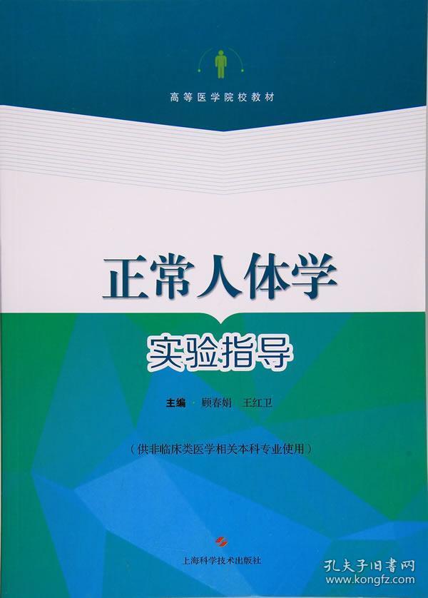 9787547836330 正常人体学实验指导 顾春娟,王红卫
