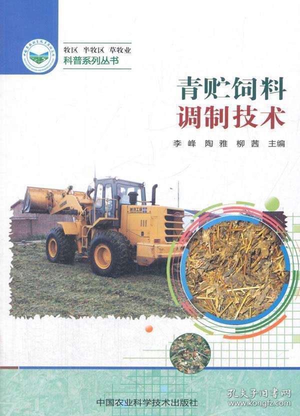 青贮饲料调制技术