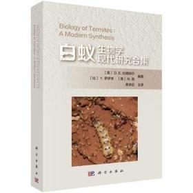 9787030531452 白蚁生物学:现代研究合集 D. E.比格纳尔,(比)Y.