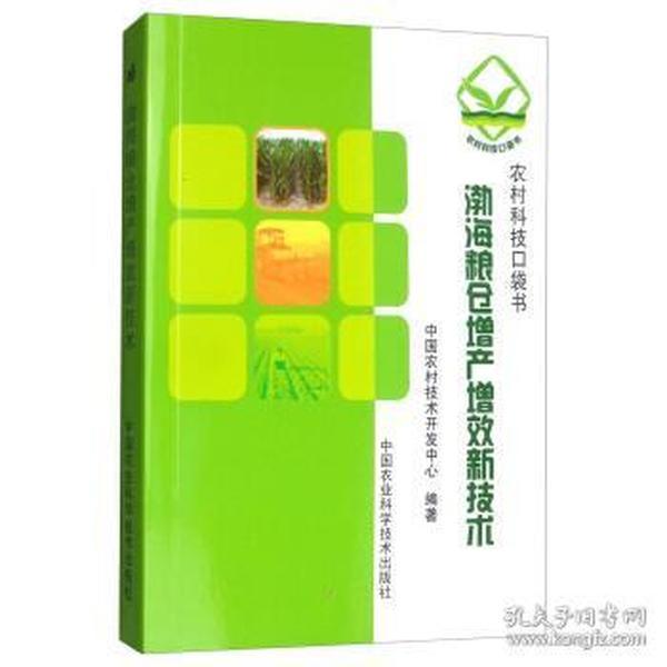 渤海粮仓增产增效新技术-农村科技口袋书