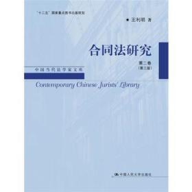 合同法研究 第二卷(第三版)