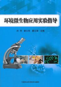 环境微生物应用实验指导