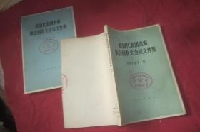 我国代表团出席联合国有关会议文件集  1976年1-6