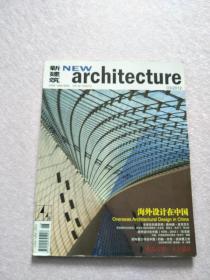 新建筑 2012/3 海外产设计在中国【实物图片】
