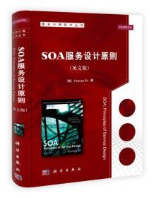 SOA服务设计原则(英文版)服务计算技术丛书