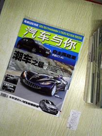 汽车与你 2010年2月刊