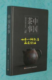 中国茶事(16开硬精装)孔网最低价!