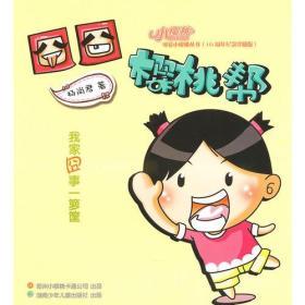 可爱小樱桃丛书(10周年纪念珍藏版):囧囧樱桃帮