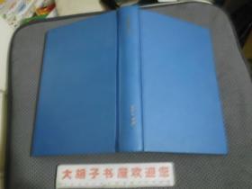 中国惯用语 大32开 精装  无书衣