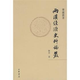 两汉经济史料论丛
