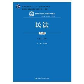 """民法(第六版)(新编21世纪法学系列教材;普通高等教育""""十一五"""