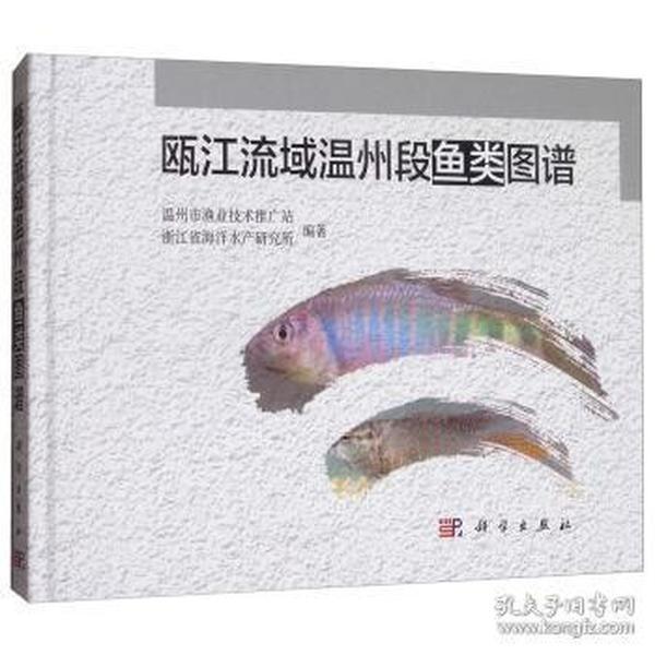 9787030560643 瓯江流域温州段鱼类图谱 温州市渔业技术推广站,浙