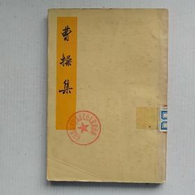 《曹操集》1974年中华书局印行