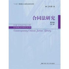 合同法研究 第四卷(第二版)(中国当代法学家文库·王利明法学