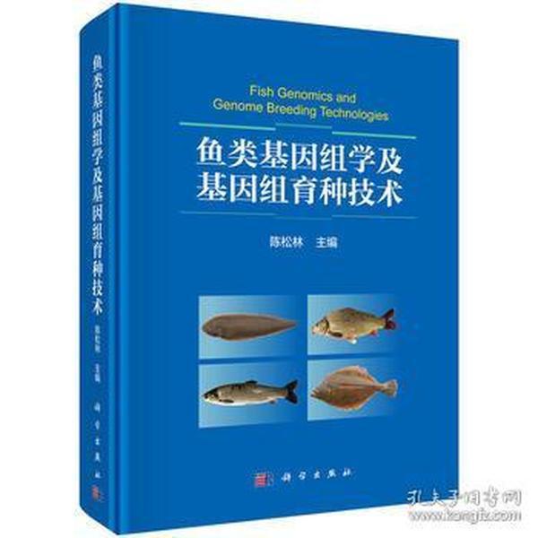 9787030518293 鱼类基因组学及基因组育种技术 陈松林