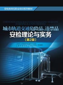 城市轨道交通危险品.品安检理论与实务-(第2版)