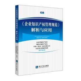企业知识产权管理规范 解析与应用