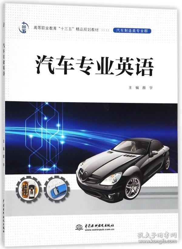 """汽车专业英语(高等职业教育""""十三五""""精品规划教材(汽车制造类专业群))"""