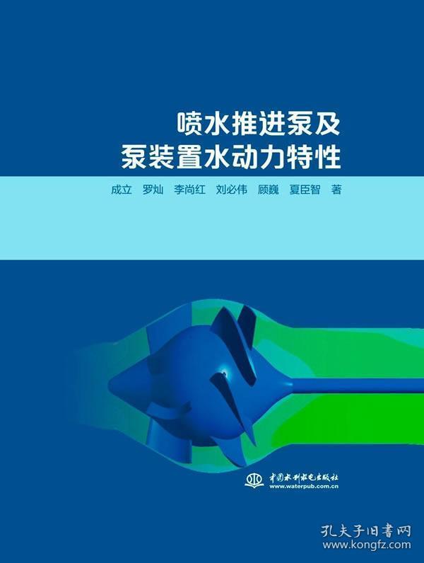 喷水推进泵及泵装置水动力特性