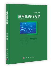 9787030325259 应用鱼类行为学 周应祺