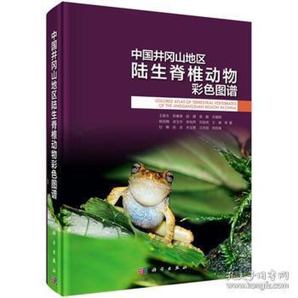 9787030547101 中国井冈山地区陆生脊椎动物彩色图谱 王英永等著