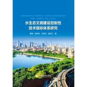 水生态文明建设控制性技术指标体系研究