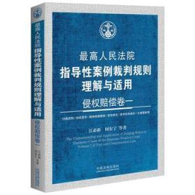 最高人民法院指导性案例裁判规则理解与适用·侵权赔偿卷一