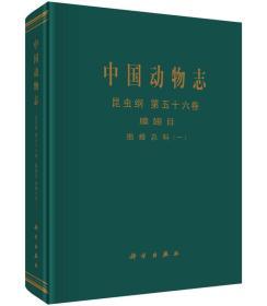 9787030442918 中国动物志:第五十六卷:一:昆虫纲:膜翅目:细蜂总