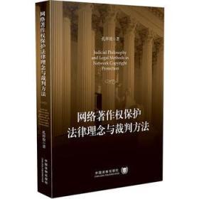 网络著作权保护法律理念与裁判方法